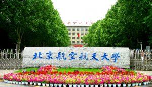 пекинские университеты