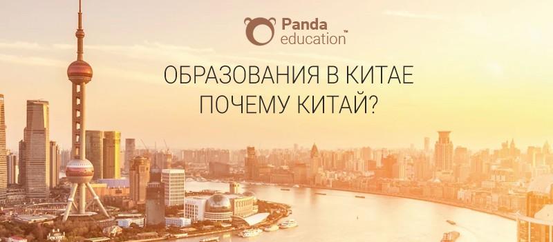 Образования в Китае. Почему Китай?