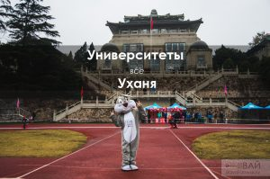 Университет Уханя