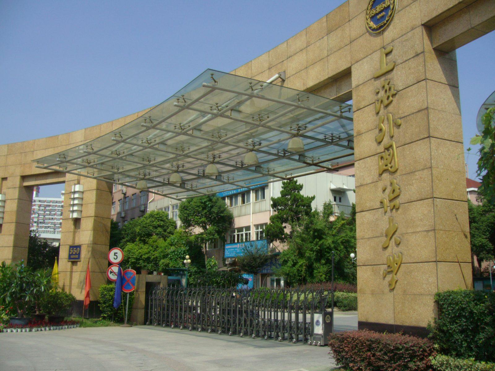 Шанхайский университет иностранных языков как поступить