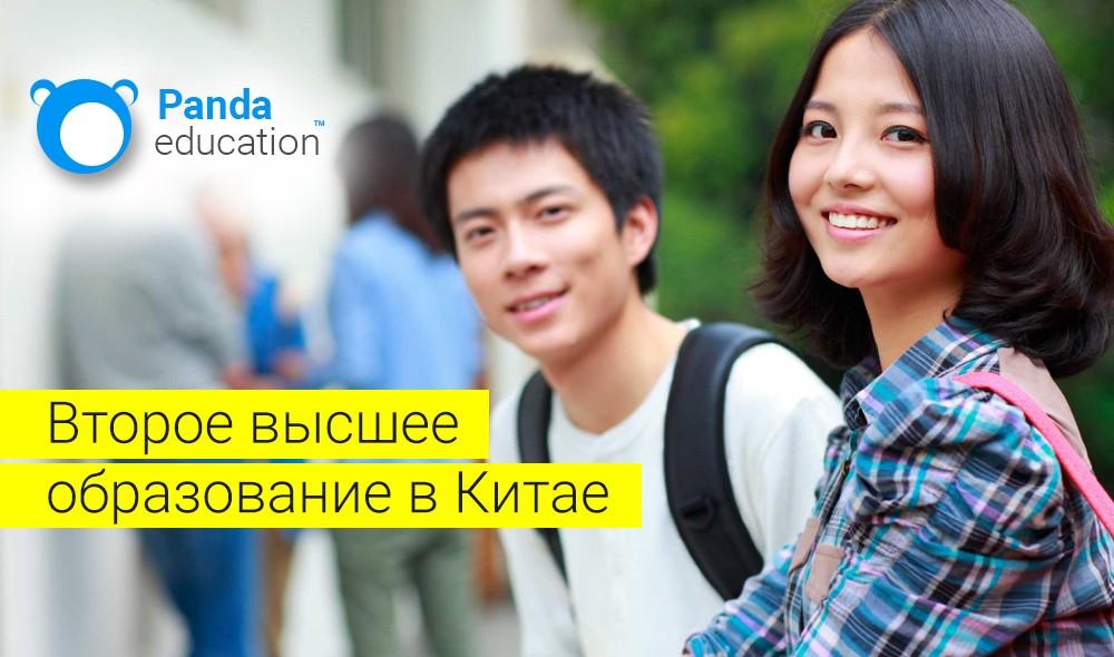Второе высшее образование в Китае