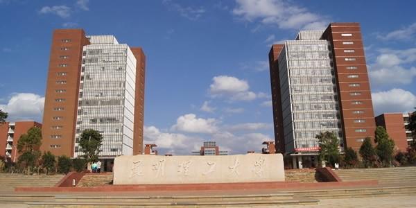 Куньминский университет науки и техники