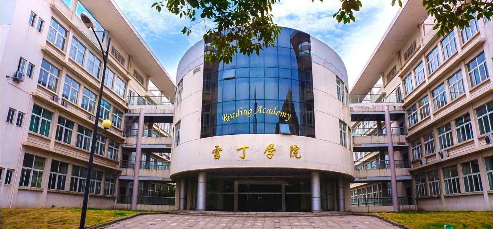 Нанкинский университет информационных наук и технологий библиотека