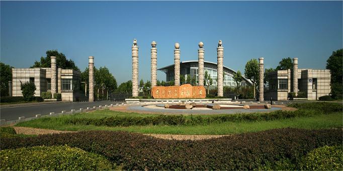 Нанкинский университет информационных наук и технологий