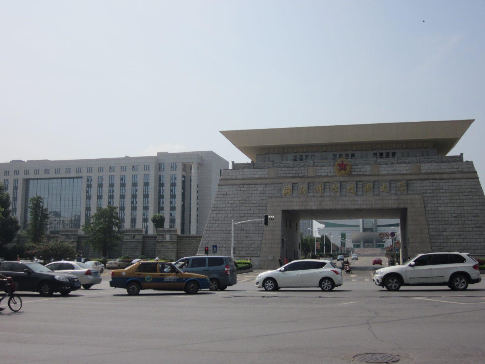 Оборонный научно-технический университет НОАК