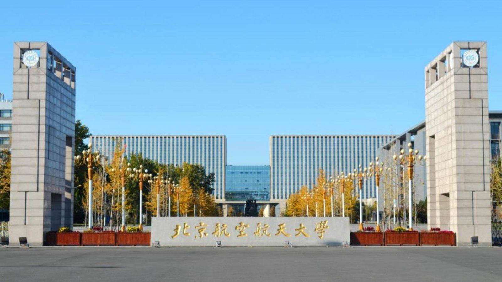 Бэйханский университет