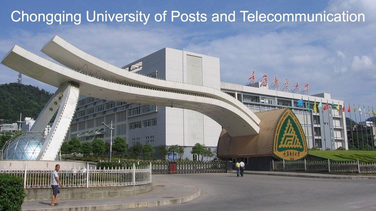 Чунцинский университет почты и телекоммуникаций