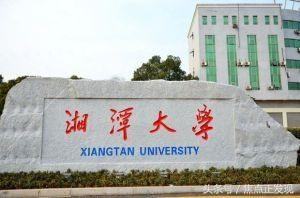 Сянтаньский университет
