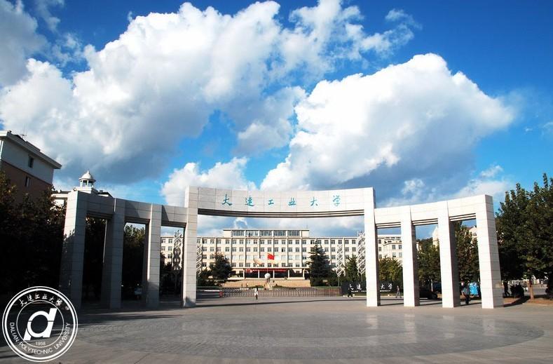 Даляньский политехнический университет