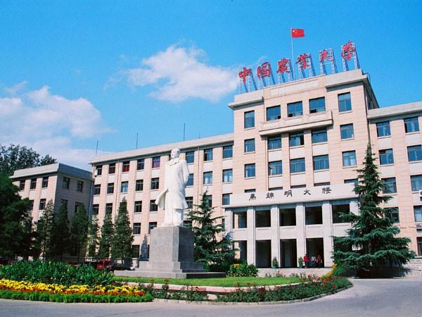 Китайский сельскохозяйственный университет