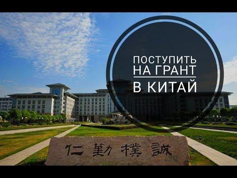 Нанкинский сельскохозяйственный университет грант