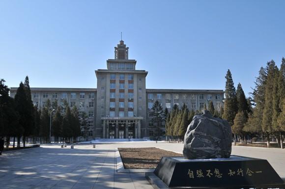 Северо-Восточный Университет