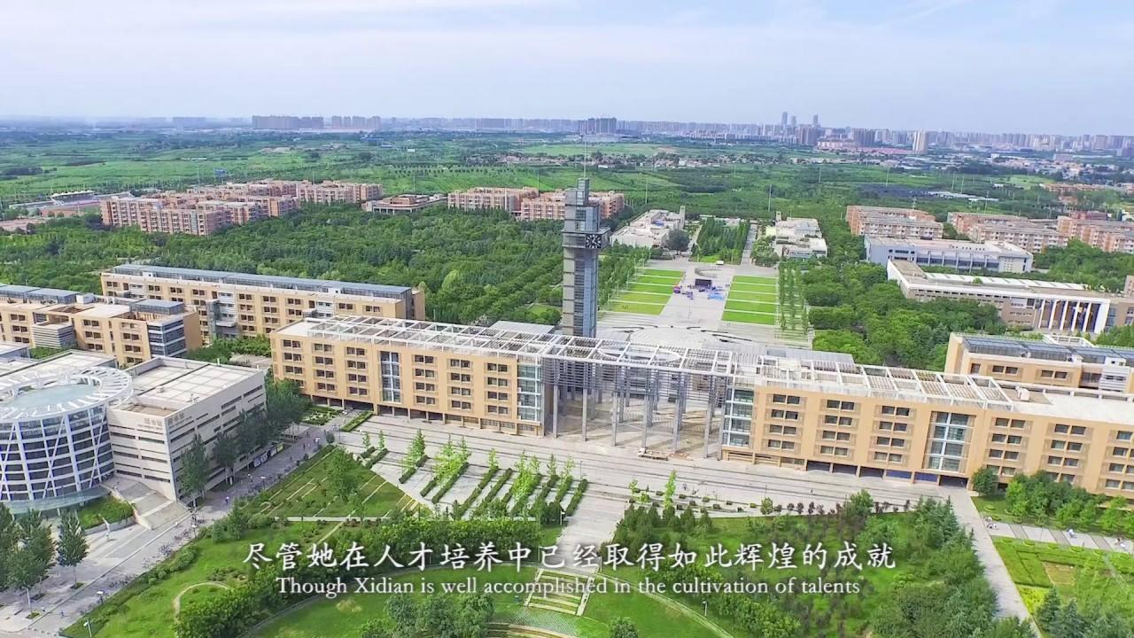 Сианьский университет электронных наук и технологий