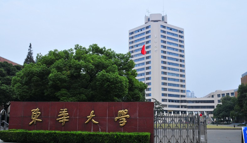 Университет Дунхуа гранты