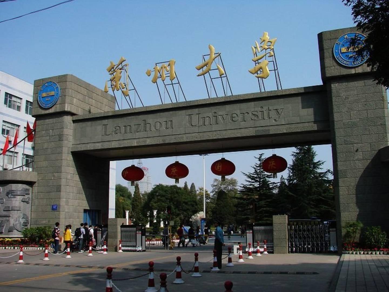 Университет Ланчжоу гранты