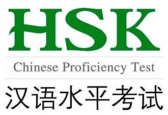 Экзамен HSK