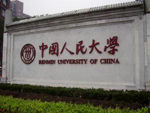 Китайский народный университет