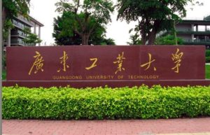 Гуандунский технологический университет