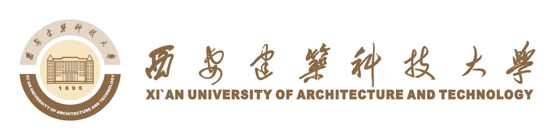 Сианьский архитектурный и научно-технический университет грант