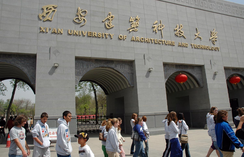Сианьский архитектурный и научно-технический университет