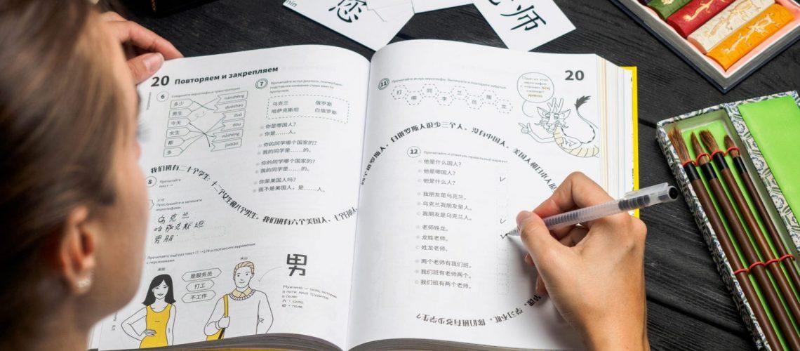 kakim obrazom mojno bystro vyuchit kitaiskii yazyk